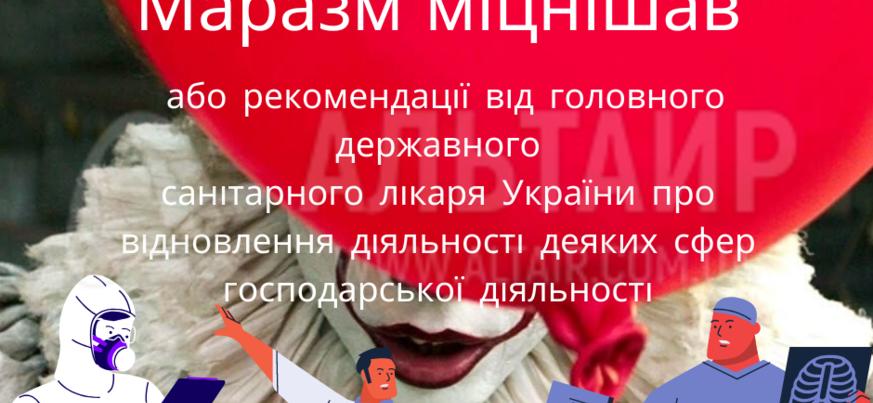 Маразм міцнішав або рекомендації від головного державного санітарного лікаря України про відновлення діяльності деяких сфер господарської діяльності