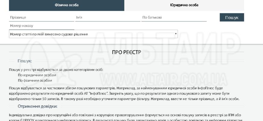 Единый государственный реестр лиц, совершивших коррупционные или связанные с коррупцией правонарушения работает в Украине с февраля 2019 года.