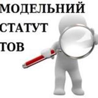 Зареєструвати ТОВ на основі модельного статуту тепер можна онлайн!