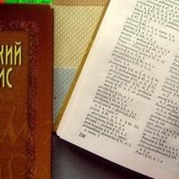 Кабмин утвердил новое украинское правописание: 7 главных изменений