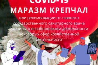 Маразм крепчал или рекомендации от главного государственного санитарного врача Украины о возобновлении деятельности некоторых сфер хозяйственной деятельности